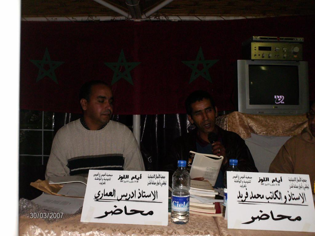 Exposé et récital de poésie amazigh