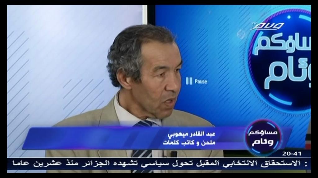 Mihoubi à la télévision  le 27/03/2014